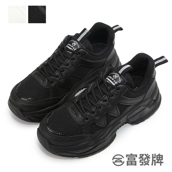 【富發牌】純色厚底老爹鞋-全黑/全白 1CV55