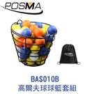 POSMA 高爾夫球球籃 搭贈50顆塑膠練習球 BAS010B