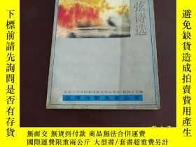 二手書博民逛書店罕見紀弦詩選Y185704 紀弦 中國友誼出版公司 出版1993