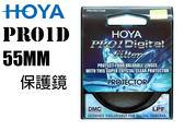 55MM HOYA PRO1Digital PROTECTOR 保護鏡 廣角薄框 超級多層鍍膜 立福公司貨