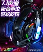 友柏A12電腦耳機頭戴式電競游戲吃雞耳麥有線重低音筆記本7.1聲道 優樂美
