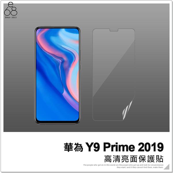 華為 Y9 Prime 2019 一般亮面 軟膜 螢幕貼 手機 保貼 保護貼 非滿版 螢幕保護 保護膜螢幕膜