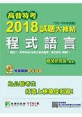 高普特考2018試題大補帖【程式語言】102~106年試題