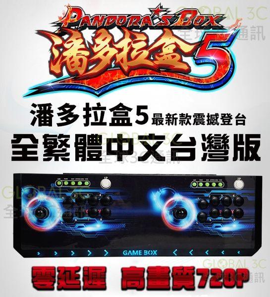 潘多拉盒5 台灣繁體中文 最新八鍵位旗艦版 960款遊戲 街機 720P高畫質 月光寶盒 懷舊遊戲 潘朵拉盒