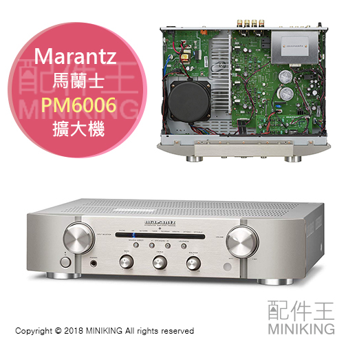 日本代購 空運 馬蘭士 Marantz PM6006 雙聲道 兩聲道 綜合擴大機 入門款 日規
