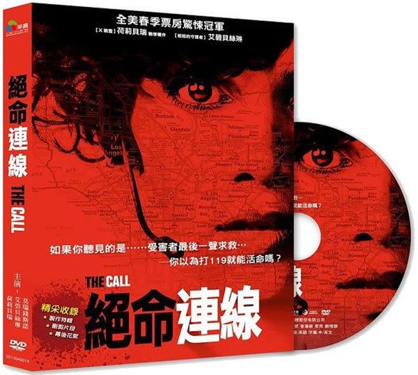絕命連線 DVD (購潮8)