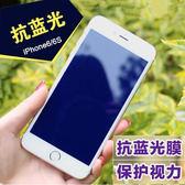 [24hr-現貨快出] 藍光護眼 0.2mm鋼化膜 iphone 6s 4.7 iphone 6s plus 5.5鋼化膜 防藍光護眼功能 保護貼