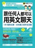 (二手書)跟任何人都可以用英文聊天:1天1堂英文課,30天融入老外生活圈