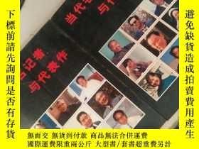 二手書博民逛書店罕見當代名記者與代表作(第一、二卷)2冊全Y10368 劉建國