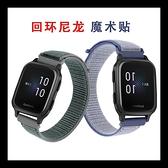 Garmin Venu Sq 手錶錶帶 編織尼龍 魔術貼 錶帶 替換腕帶 回扣尼龍錶帶 運動款 耐用 耐磨 時尚