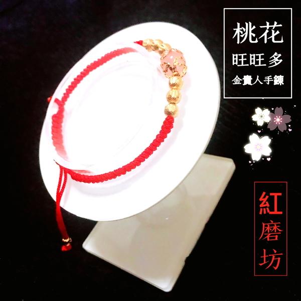 【Ruby工作坊】NO.906P鍍金粉晶珠桃花紅線手鍊(加持祈福)