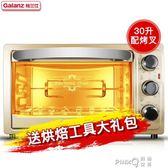 220VGalanz/格蘭仕 KWS1530X-H7R烤箱家用烘焙多功能全自動電烤箱30升igo 【pinkq】
