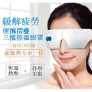 3D無線眼部蒸氣熱敷按摩器