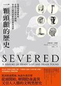 (二手書)一顆頭顱的歷史:從戰場到博物館,從劊子手到外科醫師,探索人類對頭顱的..