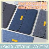 iPad 9.7吋/mini 7.9吋 通用款 文藝內膽包 磁扣 防滑 耐磨 平板包 平板套 車縫線 平板殼
