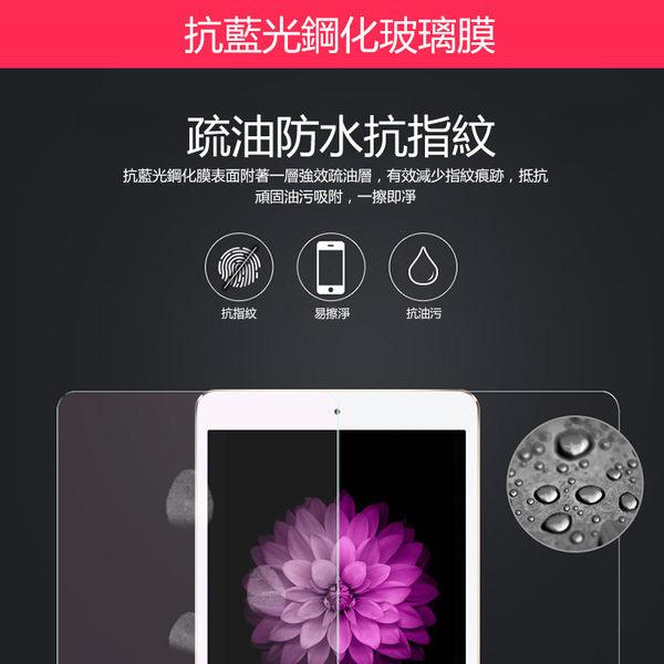 iPad Mini 2 3 4 Air2 iPad 2 3 4 pro 9.7 2017/2018 12.9 平板  鋼化玻璃膜 鋼化膜 防指紋 藍光 保護貼