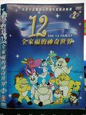 影音專賣店-X25-002-正版DVD*動畫【12全家福的神奇世界(2)】-北京中央電視台評選年度最佳動畫