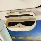 車載眼鏡盒 汽車車載眼鏡盒眼鏡支架司機遮陽擋太陽鏡墨鏡收納盒眼鏡夾