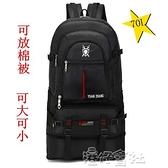 可擴容70升超大容量雙肩包戶外旅行背包男女登山包旅游行李包 【全館免運】