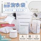 加厚粗網細網洗衣袋 加大60x60cm Z字形網孔 洗衣網 洗護袋【AF0205】《約翰家庭百貨
