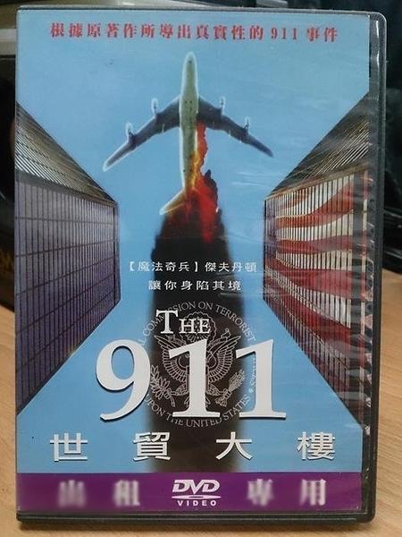 挖寶二手片-X08-072-正版DVD-電影【世貿大樓】-傑夫丹頓世貿大樓 (直購價)