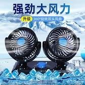 車載風扇12v/24v車內制冷強力大風力電風扇usb小型家用靜音小風扇