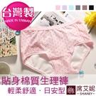 女性 MIT舒適 生理內褲 低腰 M/L/XL 台灣製造 no.360-席艾妮SHIANEY