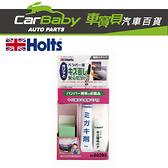 【車寶貝推薦】Holts 保險桿傷痕修補安心組 MH60203
