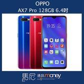 (贈hoda玻璃貼)OPPO AX7 Pro/6.4吋螢幕/128GB/獨立三卡槽/雙卡雙待【馬尼通訊】