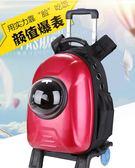 寵物背包 太空包加大寵物雙肩背包狗貓小型犬外出旅行拉桿箱便攜貓艙袋兩用