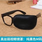 2代眼鏡套獨眼罩成人男女兒童真絲單眼