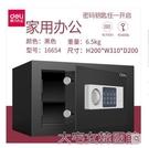 保險箱得力保險櫃家用小型迷你指紋密碼可入墻入衣櫃25cm隱形全鋼安全防 大宅女韓國館YJT