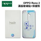 OPPO Reno 2 hoda滿版玻璃貼+保護殼[24期0利率]