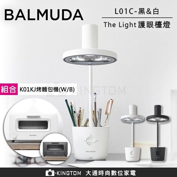 加贈K01J蒸氣烤箱 BALMUDA 百慕達 The Light護眼檯燈 L01C 日本設計 24期零利率 公司貨