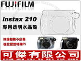 富士 Fujifilm instax 210 WIDE 專用 透明 水晶殼 保護殼 相機殼 防刮傷  可傑