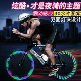 自行車燈夜騎風火輪七彩燈山地車燈裝飾燈兒童輪胎燈單車輪燈配件
