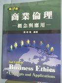【書寶二手書T7/大學商學_PDV】商業倫理-概念與應用_蔡蒔菁_2/e_有光碟