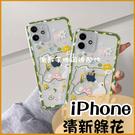 綠色花朵|iPhone 11 Pro i12 Pro XR XSmax i7 i8 Plus SE2 八角直邊 手機殼 透明殼 保護套 軟殼 有掛繩孔