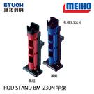 漁拓釣具 明邦 ROD STAND BM-230N 黑紅/黑藍 [置竿架]
