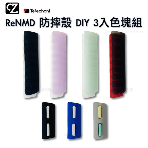 [買1送1贈品] Telephant 太樂芬 ReNMD 防摔殼 DIY 色塊組 iPhone 12 Pro Max i12 mini 手機殼色塊組 思考家
