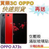 OPPO A73s 手機 64G,送 空壓殼+滿版玻璃保護貼,分期0利率