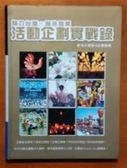(二手書)魅力台灣.瞄準個案 : 活動企劃實戰錄