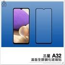 三星 A32 滿版全膠鋼化玻璃貼 保護貼 保護膜 鋼化膜 螢幕貼 H06X7