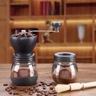 磨豆機 手磨咖啡機手搖咖啡磨豆機小型咖啡豆研磨器現磨手動套裝【快速出貨八折下殺】