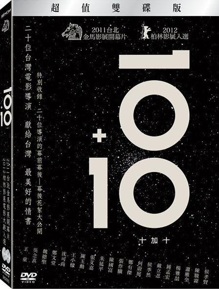 10+10 雙碟平裝版 DVD (音樂影片購)