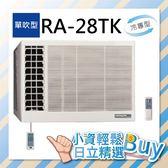 日立RA-28TK【結帳再折+24期0利率+超值禮+基本安裝】HITACHI 窗型 定頻 側吹 冷氣  公司貨