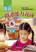優質閱讀能力養成(國小6年級)第3版
