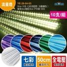 50cm-10支-七彩流星燈(自動變色)管長50cm管距30cm-戶外款-5050 (YE-26-04-03) 戶外裝飾