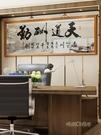 天道酬勤書法字畫掛畫公司辦公室客廳書房勵志牌匾背景牆壁裝飾畫MBS「時尚彩紅屋」