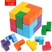 傳統七巧板智力拼圖積木制索瑪立方體俄羅斯方塊巧板兒童早教玩具【全館85折最後兩天】